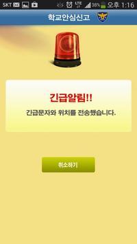 안심신고(Safe Zone) apk screenshot