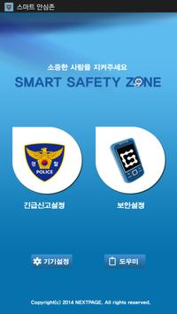 스마트 안심존(Smart Safety Zone) poster