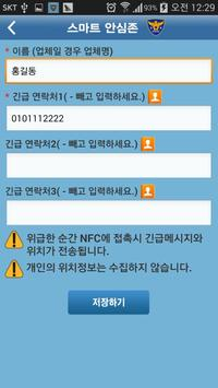 스마트 안심존(Smart Safety Zone) apk screenshot