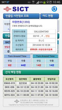 SICT 모바일 정보서비스 apk screenshot