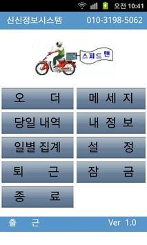 스피드맨 apk screenshot