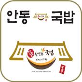 안동국밥 icon