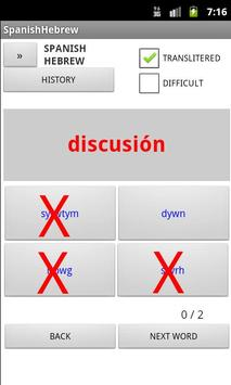 Spanish Hebrew Dictionary apk screenshot