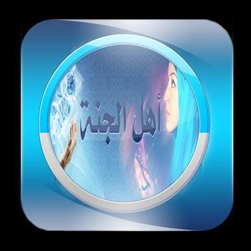 أهل الجنة apk screenshot