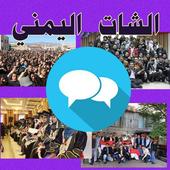 الدردشة و الشات اليمني icon