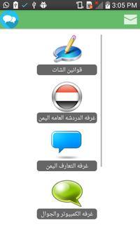 الدردشة و الشات اليمني poster