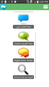 الدردشة و الشات اليمني apk screenshot