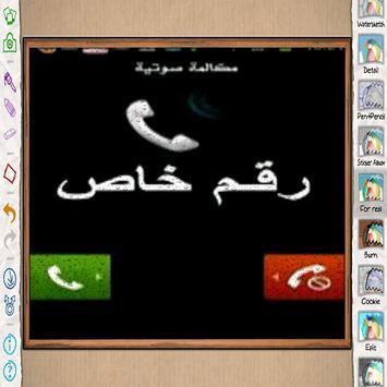 تحويل رقم الهاتف ل غير معروف apk screenshot