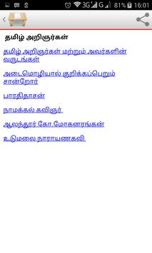 TNPSC, VAO Exam Guide apk screenshot