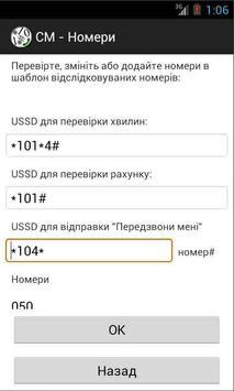 Calculate Minute UA free apk screenshot