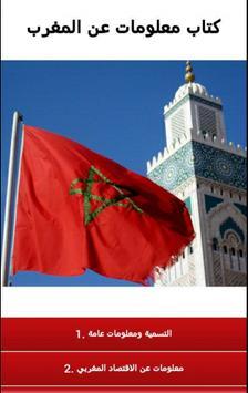 كتاب معلومات عن المغرب poster