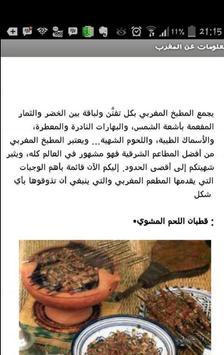 كتاب معلومات عن المغرب apk screenshot