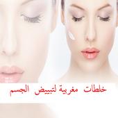 خلطات مغربية لتبييض الجسم مجرب icon