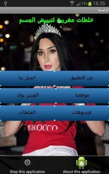 خلطات مغربية لتبييض الجسم مجرب poster