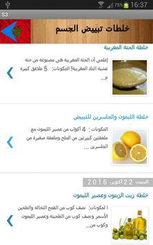 خلطات مغربية لتبييض الجسم مجرب apk screenshot