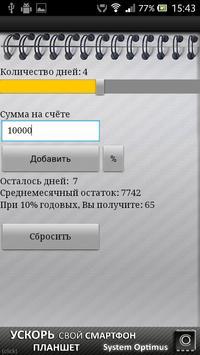 DEPOSIT CARD apk screenshot