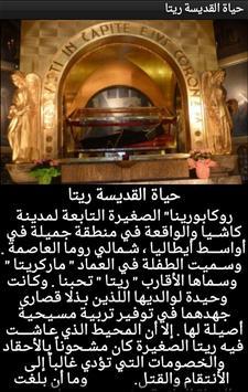 Saint Rita of Cascia (ARABIC) apk screenshot