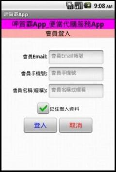 呷賀霸App apk screenshot