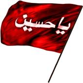 المقتل والاربعين للامام الحسين icon