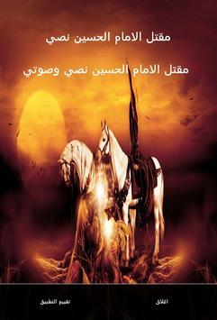 المقتل والاربعين للامام الحسين apk screenshot