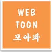 WEBTOON모아봐 icon