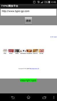 TYPIC開放平台 poster