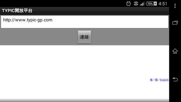 TYPIC開放平台 apk screenshot