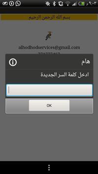 تحويل رصيد apk screenshot