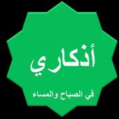 ATHKARY icon