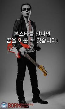 연기학원 본스타 poster
