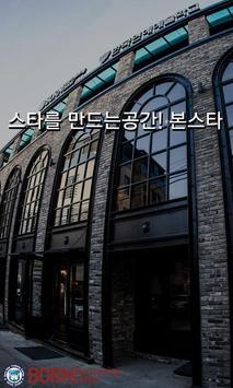 연기학원 본스타 apk screenshot