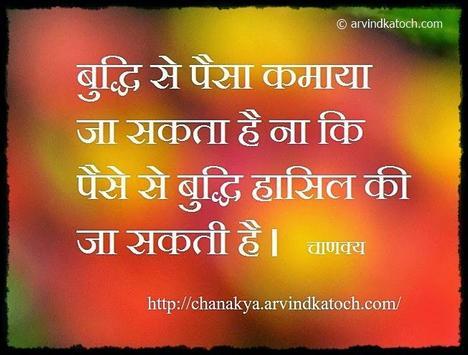Chanakya Hindi Thoughts (Niti) apk screenshot