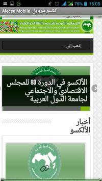 ALECSO المنظمة العربية للتربية poster