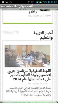 ALECSO المنظمة العربية للتربية apk screenshot