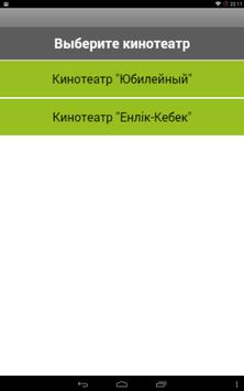 Kinoteatr.kz – репертуар apk screenshot