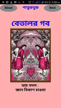বেতাল poster