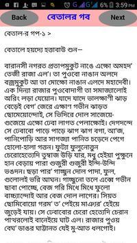 বেতাল apk screenshot