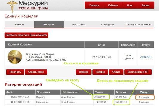 Меркурий взаимный фонд Россия apk screenshot