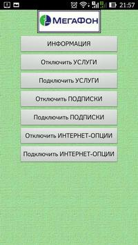 МТС МЕГАФОН БИЛАЙН Подписки! apk screenshot