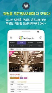 웨딩앤라이프 apk screenshot