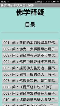 佛学释疑 - 增订本 apk screenshot