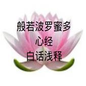 心经:白话浅释 icon