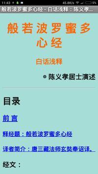 心经:白话浅释 apk screenshot