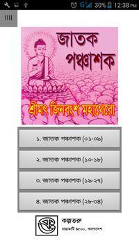 জাতক পঞ্চাশক Jaatak Panchasak poster