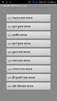 জাতক পঞ্চাশক Jaatak Panchasak apk screenshot