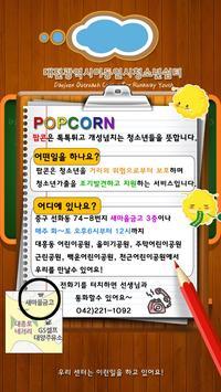 팝콘(대전광역시이동일시청소년쉼터) apk screenshot