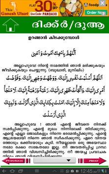 Dua Malayalam apk screenshot