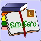 Tamil Hadith icon