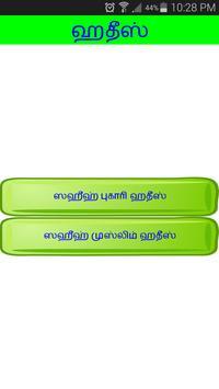 Tamil Hadith poster