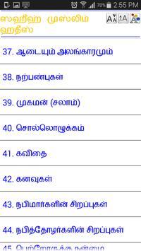Tamil Hadith apk screenshot